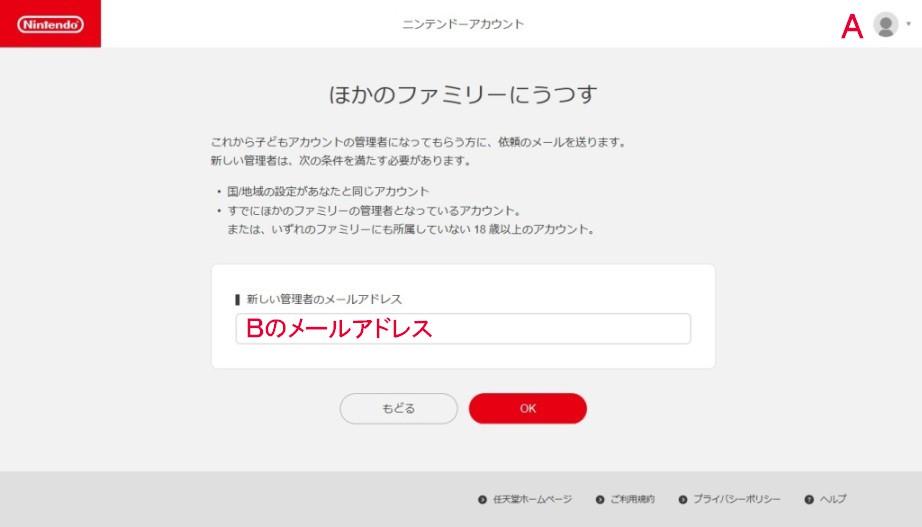 任天堂 オンライン アカウント